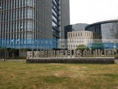 阳澄湖国际科技创业园
