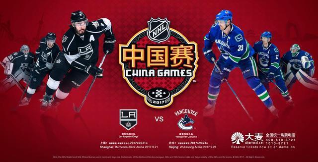 NHL国家冰球联盟--中国
